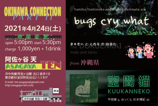 Okinawa Connection PART Ⅱ